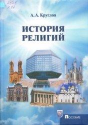 Круглов А.А. История религий