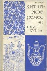 Стужина Э.П. Китайское ремесло в XVI-XVIII веках
