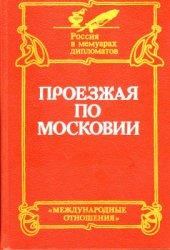 Проезжая по Московии (Россия XVI—XVII веков глазами дипломатов