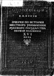 Носов Н.Е. Очерки по истории местного управления Русского государства в пер ...