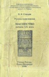 Старцев В.И. Русское политическое масонство начала XX века