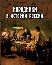 Мокшин Г.Н. (отв. ред.) Народники в истории России. Выпуск 2