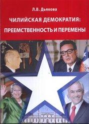 Дьякова Л.В. Чилийская демократия: преемственность и перемены