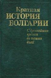 Литаврин Г.Г. Краткая история Болгарии. С древнейших времен до наших дней