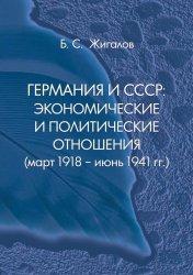 Жигалов Б.С. Германия и СССР: Экономические и политические отношения (март  ...