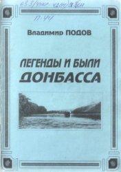 Подов В.И. Легенды и были Донбасса