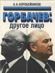 Коробейников А.А. Горбачев: другое лицо