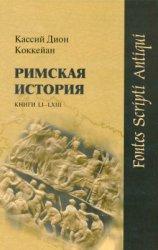 Кассий Дион Коккейан. Римская история. Книги LI-LXIII