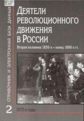 Ляшенко Л.М. (ответ.сост.) Деятели революционного движения в России. Справо ...