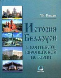 Бригадин П.И. История Беларуси в контексте европейской истории