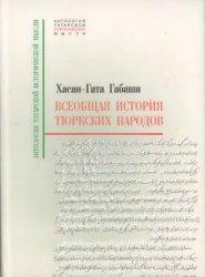 Габаши Хасан-Гата. Всеобщая история тюркских народов