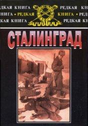 Амельченко В., Видер И., Паулюс Ф., Цейтцлер К., Дёрр Г. Сталинград. К 60-л ...