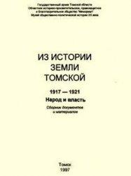 Марков В.И. Из истории земли томской 1917-1921. Народ и власть. Сборник док ...