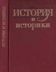 История и историки. Историографический вестник. 1995