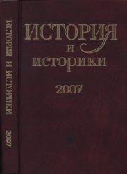 История и историки.  Историографический  вестник. 2007