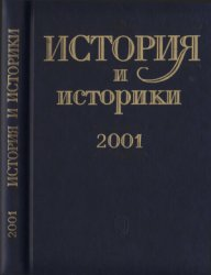 История и историки. Историографический вестник. 2001.