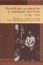 Бабкин М.А. (сост.) Российское духовенство и свержение монархии в 1917 году