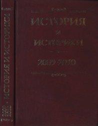 История и историки. Историографический вестник. 2009-2010