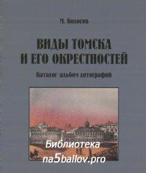Колосов М. Виды Томска и его окрестностей