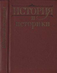 История и историки. Историографический вестник. 1990