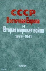 Наумкин В.В. (отв. ред.) СССР и страны Востока накануне и в годы Второй мир ...