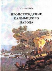 Авляев Г.О. Происхождение калмыцкого народа