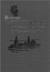 Усманов Х.Ф. (отв. ред.) История Башкортостана с древнейших времен до 60-х  ...