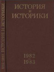 История и историки. Историографический ежегодник 1982-1983