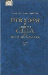 Болховитинов Н.Н. Россия и война США за независимость. 1775-1783