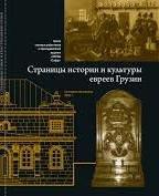 Членов М. (ред.). Страницы истории и культуры евреев Грузии