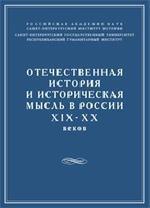 Ганелин Р.Ш. (отв. ред.). Отечественная история и историческая мысль в Росс ...