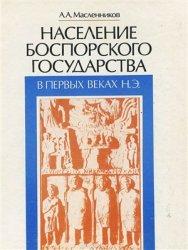 Масленников А.А. Население Боспорского государства в первых веках н.э.