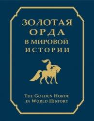 Золотая Орда в мировой истории