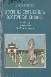 Тиваненко А.В. Древние святилища Восточной Сибири в эпоху раннего средневек ...