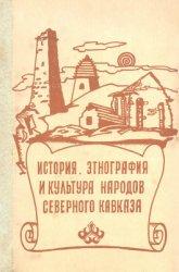 Магометов А.Х. (отв. ред.) История, этнография и культура народов Северного ...