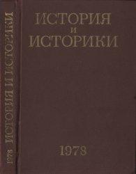 История и историки. Историографический ежегодник 1978