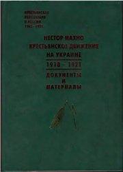 Данилов В.П. Нестор Махно. Крестьянское движение на Украине 1918-1921