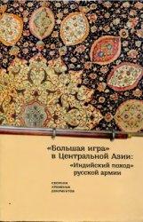 Загородникова Т.Н. (сост.) Большая игра в Центральной Азии: Индийский поход ...