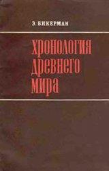 Бикерман Э. Хронология древнего мира. Ближний Восток и античность