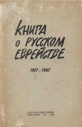 Фрумкин Я.Г., Яронсон Г.Я., Гольденвейзер А.А. (ред.) Книга о русском еврей ...