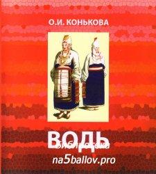 Конькова О.И. Водь. Очерки истории и культуры