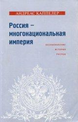 Каппелер Андреас. Россия - многонациональная империя. Возникновение, истори ...