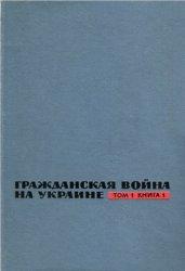 Рыбалка И.К. (ред.) Гражданская война на Украине. 1918-1920: Сборник докуме ...