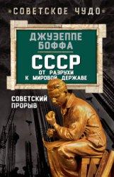 Боффа Джузеппе. Советский прорыв. Как стать мировой державой