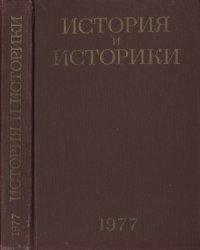 История и историки. Историографический ежегодник 1977
