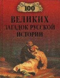Непомнящий Н.Н. 100 великих загадок русской истории