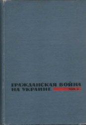 Короливский С.И. (ред.) Гражданская война на Украине. 1918-1920: Сборник до ...