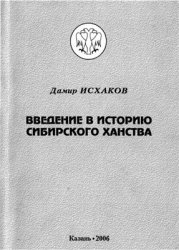 Исхаков Д.М. Введение в историю Сибирского ханства