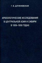 Длужневская Г.В. Археологические исследования в Центральной Азии и Сибири в ...