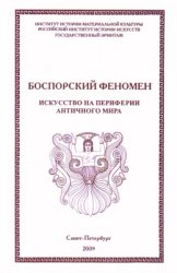 Зуев В.Ю. (отв. ред.) Боспорский феномен: искусство на периферии античного  ...